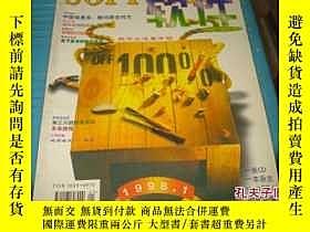 二手書博民逛書店軟件罕見1998-1Y25254 本編 軟件 出版1998