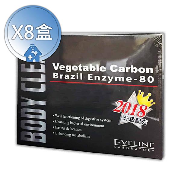 EVELINE BEAUTY 清暢素膠囊 久司道夫酵素/巴西酵素/水果酵素 30粒/盒 8盒優惠組◆德瑞健康家◆