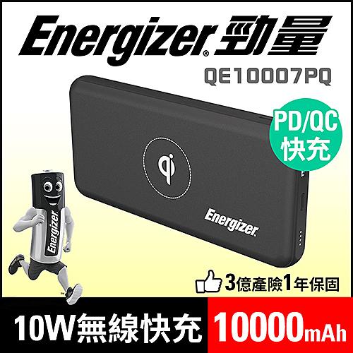 Energizer 勁量 QE10007PQ Qi無線 PD快充 10000mAh 行動電源