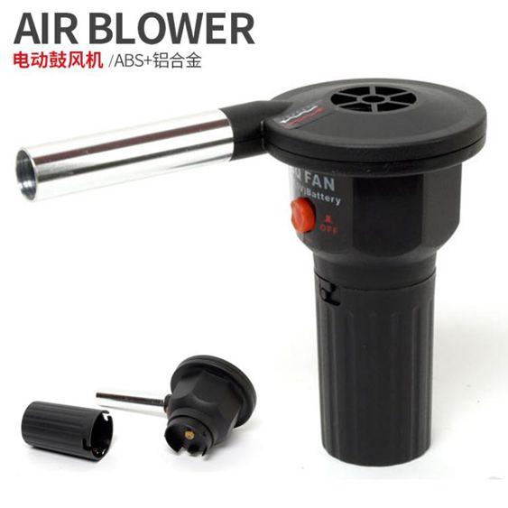戶外燒烤電動鼓風機BBQ迷你便攜助燃生火工具自動吹風機野營用品