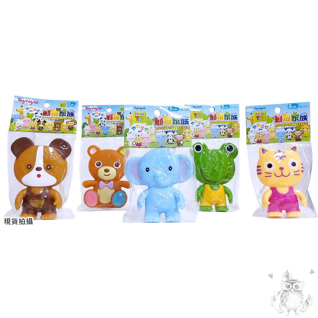 [限時促銷] 樂雅 Toyroyal 動物家族 軟膠玩具系列-歡樂熊寶/來福狗/大象/老虎/青蛙