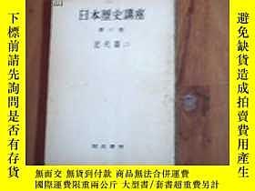 二手書博民逛書店日本歷史講座罕見(第六卷 近代篇 二) 昭和二十九年Y15663
