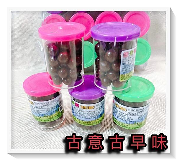 古意古早味 金米菓 米果巧克力 (5個x25g) 懷舊零食 巧克力風味 米果 巧香果 巧克力
