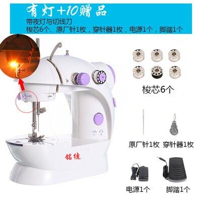 縫紉機 銘縫202家用迷你電動全自動小型吃厚手動袖珍微型『CM37421』