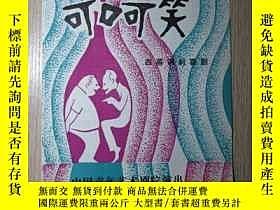 二手書博民逛書店節目單罕見可口可笑 中國青年藝術劇院演出Y21622