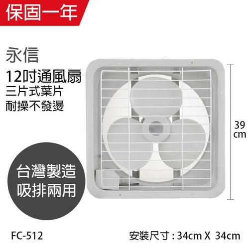 【永信】MIT 台灣製造12吋吸排風扇FC-512 (220V電壓)