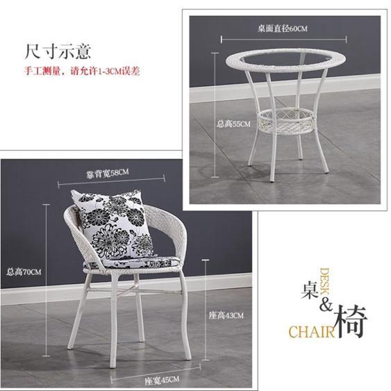 陽臺桌椅藤椅三件套組合小茶幾簡約單人椅子休閒戶外室外庭院騰椅