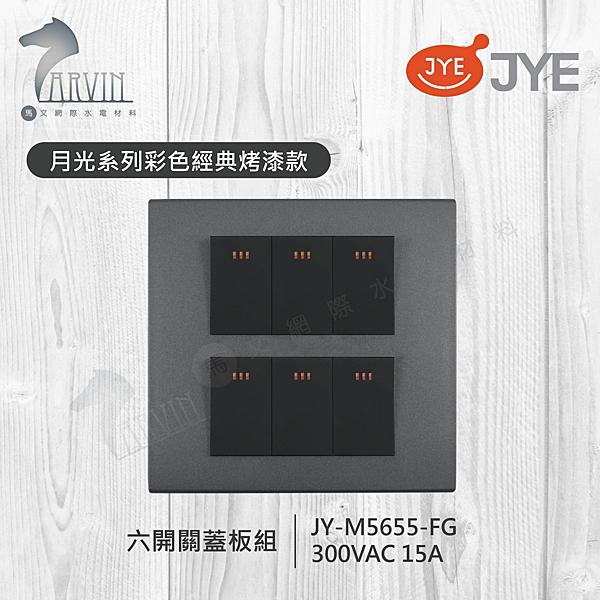 《中一電工》月光系列彩色經典烤漆款/六開關蓋板組 JY-M5655-FG