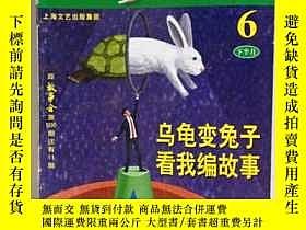 二手書博民逛書店故事會罕見2011年6月下半月版Y24162 故事會編輯部 上海