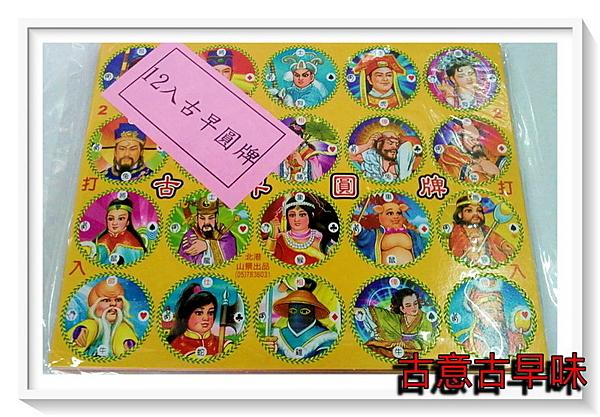 古意古早味 圓牌(12張/包) 布袋戲 六合三俠 (隨機出貨) 尪仔標 紙牌 懷舊童玩 兒時遊戲 04 紙牌