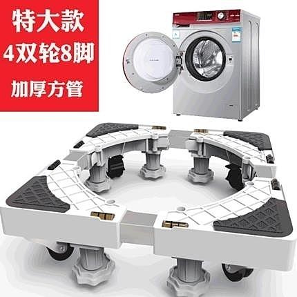 台灣24小時出貨 洗衣機底座置物架滾筒移動萬向輪通用全自動托架冰箱墊腳架支架子LX 速出 99免運