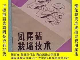 二手書博民逛書店罕見鳳尾菇栽培技術Y193759 江蘇省微生物研究所 江蘇科學技