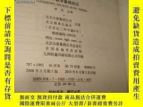 二手書博民逛書店罕見高中數學基礎知識Y25254 林風 北京出版集團公司 出版2