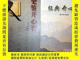 二手書博民逛書店罕見經典開心智Y23435 天津科學技術出版社 出版2009