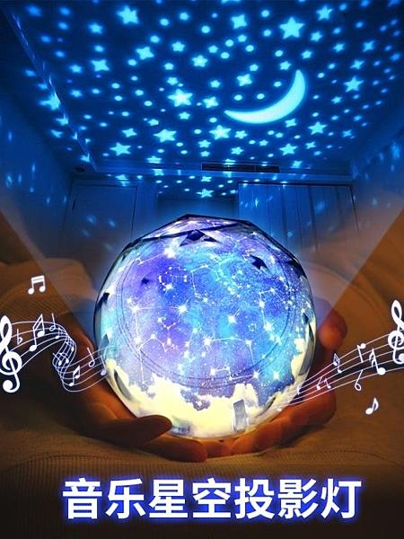 星空燈投影儀兒童玩具女孩抖音同款網紅滿天星星臥室音樂盒小夜燈 交換禮物