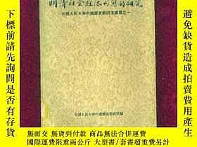 二手書博民逛書店罕見明清社會經濟形態的研究 Y11521 中