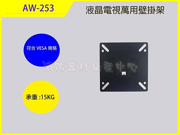 電視壁掛架 AW-253LCD液晶/電漿..電視吊架.喇叭吊架.台製(保固2年)
