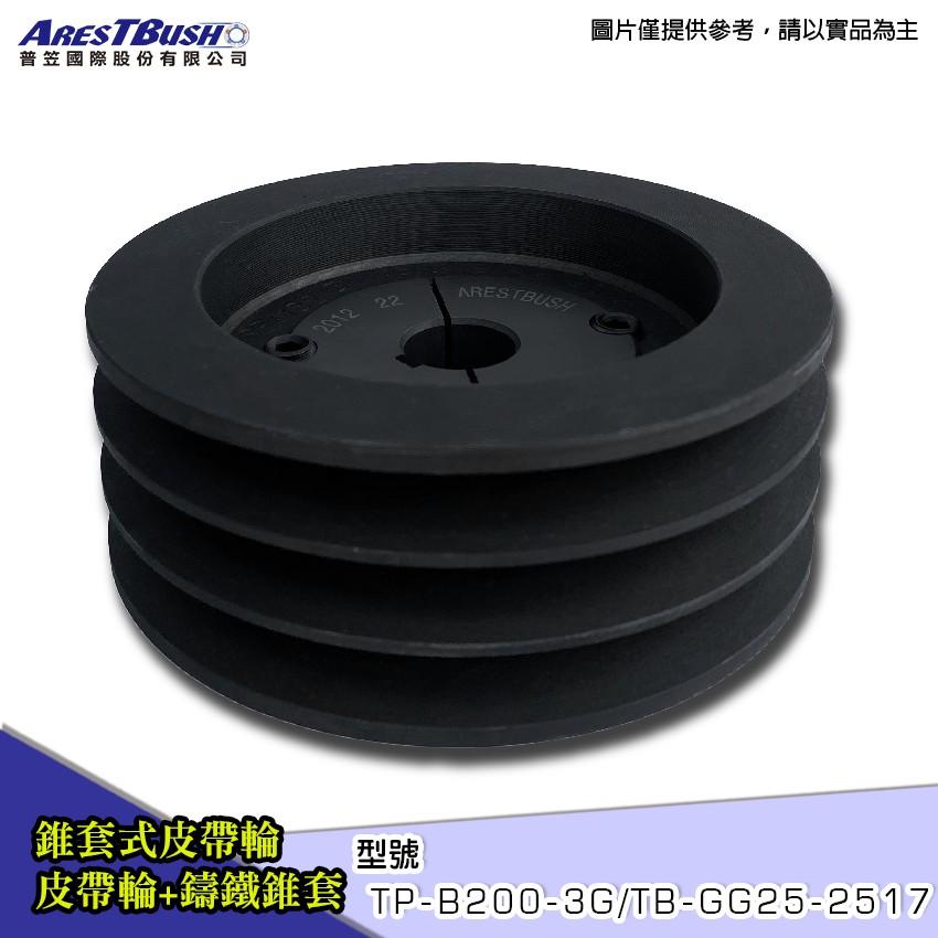 錐套式皮帶輪 Pulley Set(GG25)SPB200-3G
