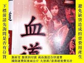 二手書博民逛書店罕見血道Y22983 當代文學出版社 出版2005