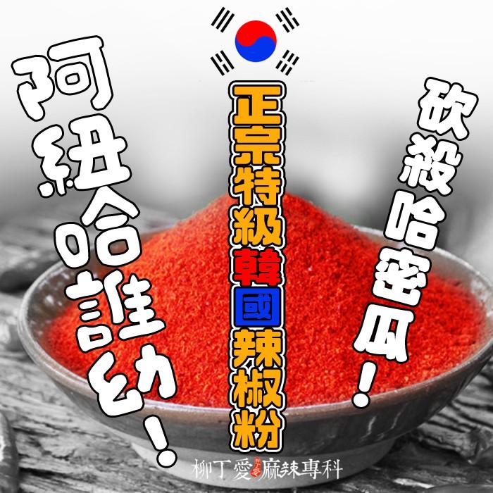 柳丁愛 精選韓國辣椒粉100g【A454】