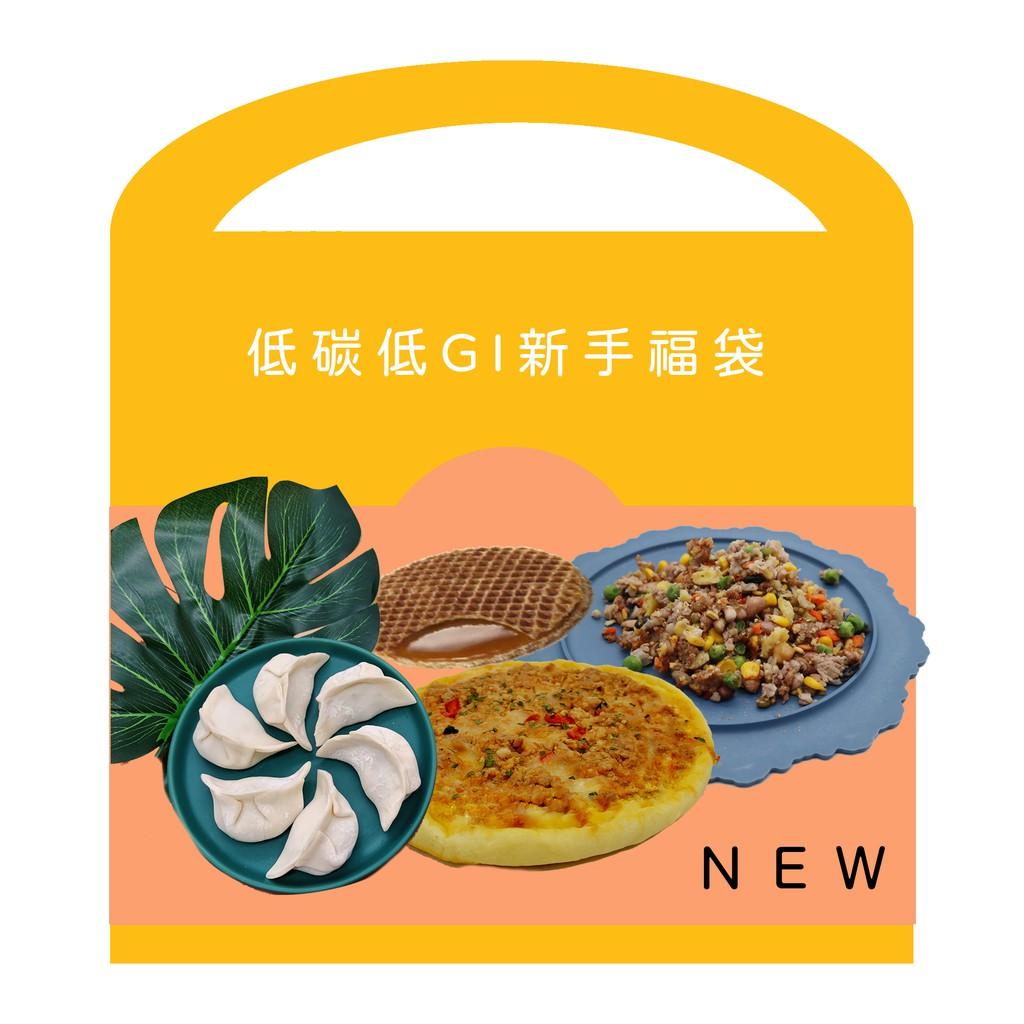 黃正宜低卡餐 新手福袋