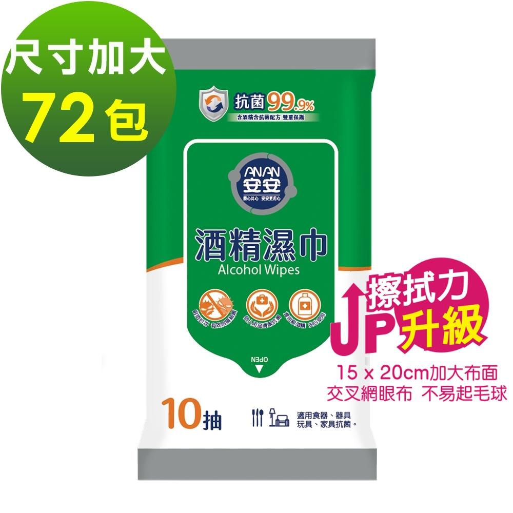 安安 加大型酒精濕巾 抑菌濕紙巾 (10抽x72包/箱)