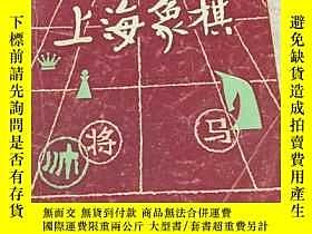 二手書博民逛書店上海象棋罕見1981-2Y199262 雜誌 上海文化出版社 出