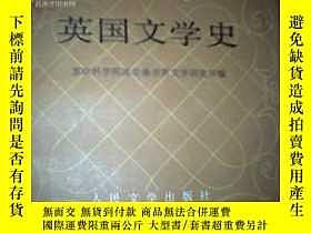 二手書博民逛書店罕見英國文學史(1789-1832)Y12035 蘇聯科學院高爾