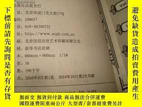 二手書博民逛書店罕見純金少年飼養祕笈Y25254 貓小白 知識出版社 出版201