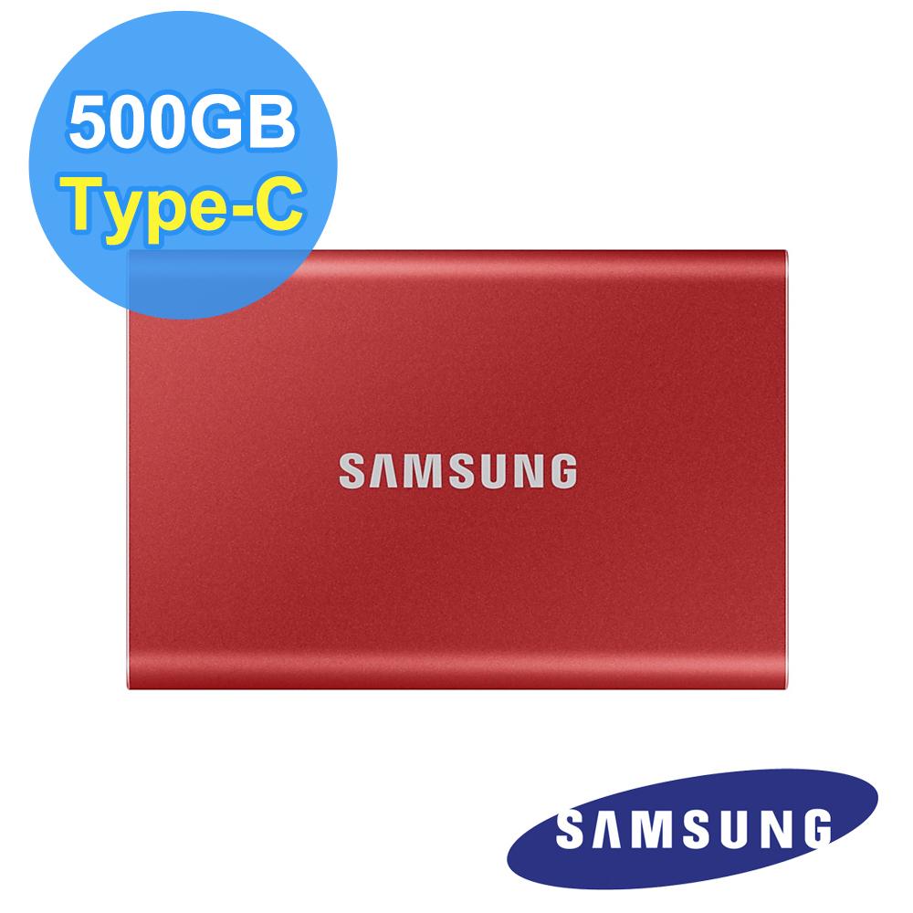 Samsung 三星 T7 500G USB3.2 移動式SSD固態硬碟《紅》