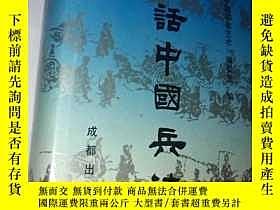 二手書博民逛書店白話中國兵法罕見硬精裝Y198616 中國軍事藝術編委會 成都出