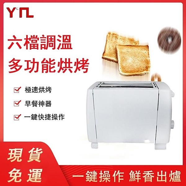 烤麵包機 早餐機 烤土司機110V全自動多功能吐司機 輕食機igo