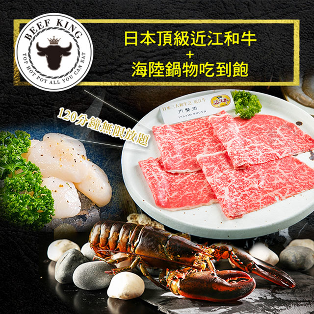 2張組↘【台北/台中】Beef King日本頂級近江和牛海陸鍋物吃到飽