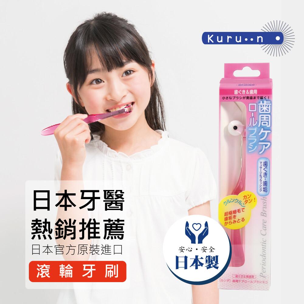 kurun日本製 官方原廠包裝兒童直立式滾輪牙刷 (藍色/粉色)可選