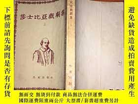 二手書博民逛書店罕見莎士比亞戲劇集三Y177323 朱生豪 作家出版社 出版19