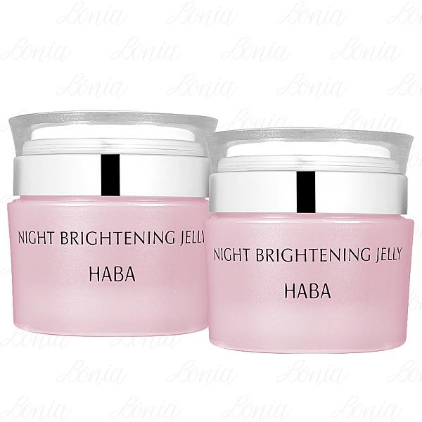 【VT薇拉寶盒】 HABA 無添加主義 玫瑰亮白晚安凍膜(50g)*2