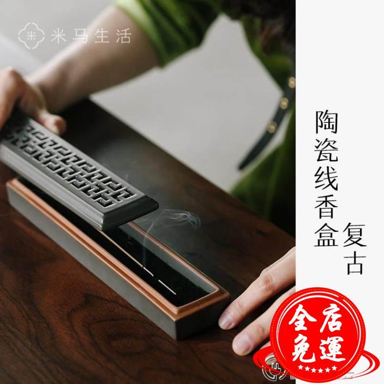 復古陶瓷線香盒春夏香秋冬隨人愿 端午節粽子