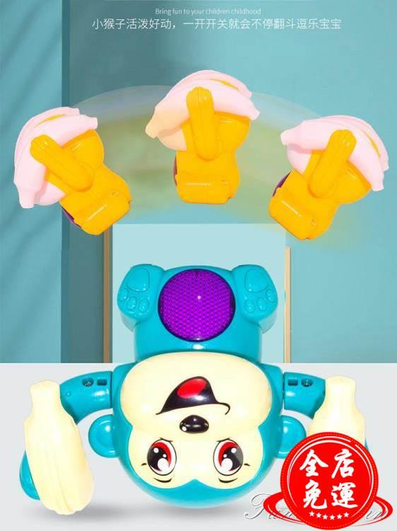 兒童電動玩具翻滾小猴子燈光音樂男孩女孩寶寶益智1-2-3歲聲控版 免運