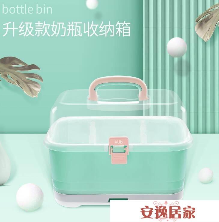 奶瓶收納盒可優比嬰兒奶瓶收納箱奶瓶架瀝水晾干架帶蓋防塵寶寶餐具收納盒WD 下殺優惠