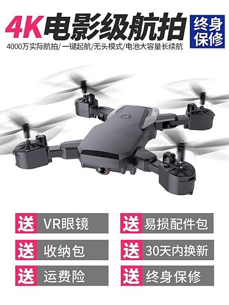 空拍機 遙控飛機無人機航拍4K高清專業小學生小型折疊四軸飛行器兒童玩具寶貝計畫 上新