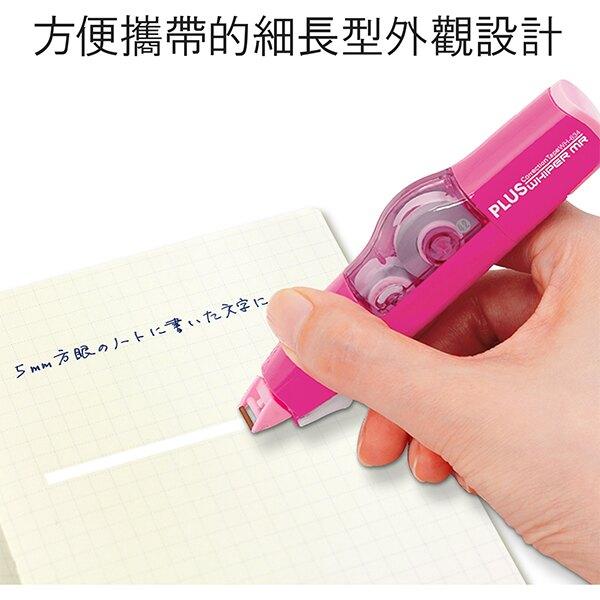【618購物節 最低五折起】PLUS 艷彩智慧型滾輪修正帶替帶6mm 46-920