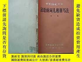 二手書博民逛書店罕見中國語文叢書第一集—漢語的詞兒和拼寫法Y10788 王力等著