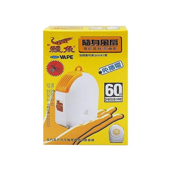 新鱷魚 隨身風扇電蚊香器劑組合(1盒入) 【小三美日】 ※禁空運