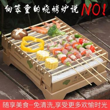 一次性燒烤架子便攜式家用的小型無煙碳烤爐戶外商用紙盒烤肉工具 MKS萌寶時光