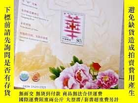 二手書博民逛書店罕見集郵2004年3期Y22983 雜誌社 出版2004