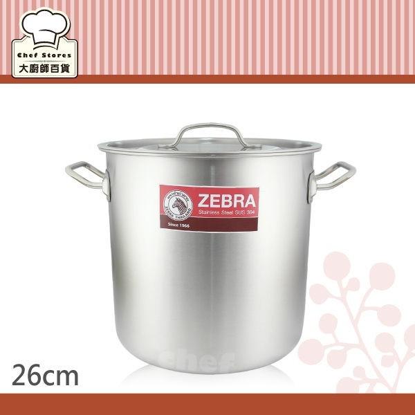 斑馬牌深型大滷桶26cm不鏽鋼湯鍋燉鍋滷鍋