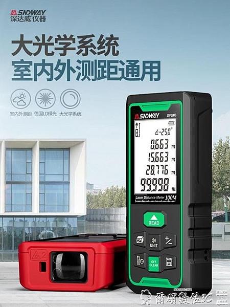測距儀 深達威戶外測距儀激光高精度紅外線測量工具量房儀手持綠光電子尺  爾碩 交換禮物