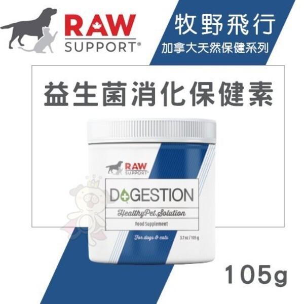 raw support牧野飛行 益生菌消化保健素105g維護腸道健康犬貓營養品