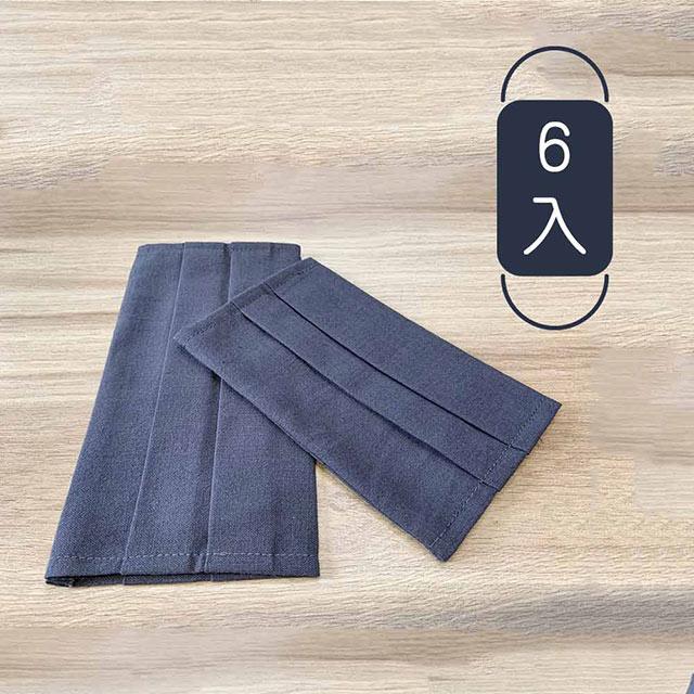 台灣製100%純棉 水洗兒童口罩套6入組
