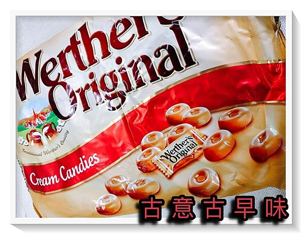 古意古早味 偉特 奶油太妃糖 (1000公克/包) 懷舊零食 偉特糖 奶油糖 鮮奶糖 德國 糖果